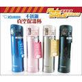象印 One Touch 不鏽鋼 0.36L 保冷保溫瓶 真空保溫杯/瓶 SM-KA36/SMKA36