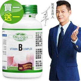 ▼買一送一▼【Organika優格康】高單位維他命B群素食膠囊(60顆)