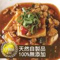 茶美豬日式麻婆豆腐