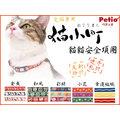 【李小貓之家】日本Petio《貓小町系列•安全貓貓項圈》多種花色,附反光鈴鐺與寵物名牌