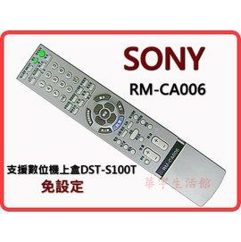 ~加購矽膠保護套40元~SONY 新力液晶電視遙控器.RM~CA006.RM~CA003.RM~CA007.RM~CA008.RM~CA009 .RM~YD01
