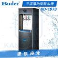 【康泉淨水】普德 Buder BD-1073 水塔式熱交換 立地型 / 落地型 三溫飲水機 ~ 溫水、熱水皆煮沸、不喝生水 分期0利率《免費安裝》