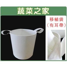 【蔬菜之家005-A38-10】移植袋.美植袋1尺(有耳帶)/ / 型號PB10