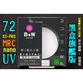 [動心數位] 全新現貨 B+W XS-PRO Digital MRC nano 72mm UV 數位奈米超薄框 保護鏡 可上原廠鏡蓋 公司貨 XSP Slim B W