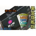 [動心數位] 全新現貨 B+W XS-PRO Digital 72mm MRC nano Clear 007M 保護鏡 數位奈米超薄框 非UV 可原廠鏡蓋 公司貨 XS...