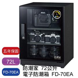 防潮家 72L FD-70EA 電子防潮箱 【台灣製造‧保固5年】