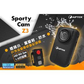 【 監控館】 AIPTEK 天瀚 Z3 行車紀錄器 贈 8G C10卡1080p 非 獵豹 M1 LS1 S100 M300 M2