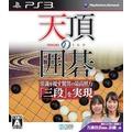 PS3 天頂圍棋(Best)(日版代購)