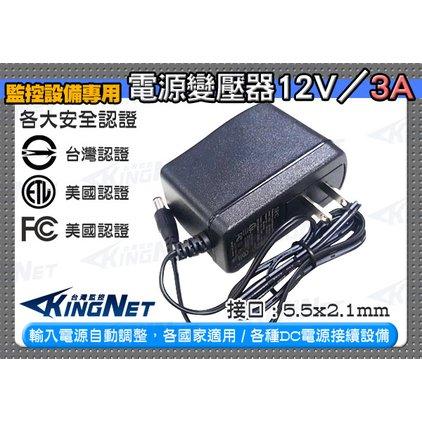監視器 電源變壓器DC12V 3A 安培 監控設備 DC電源 3000mA AC100-240V 充電器 適各國電壓 監視器 監控主機 攝影機 鏡頭 數位監控 監視專用