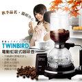 日本【TWINBIRD】電動虹吸式咖啡壺(CM-D853)