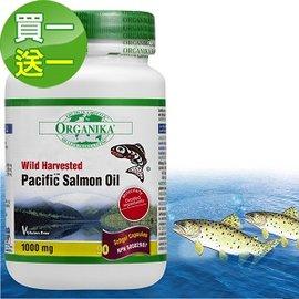 ★買一送一★【Organika優格康】太平洋鮭魚油1000mg(90顆/瓶)