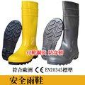 安全雨鞋 長筒雨靴 付靴鋼頭 防穿刺【農種屋】
