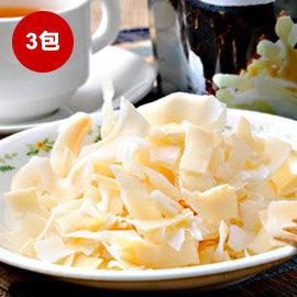 《泰國進口椰乾》3包(40g*3包)-酥脆香甜好滋味