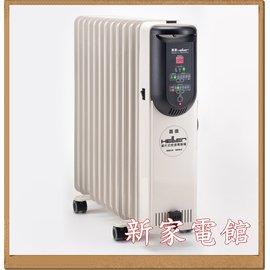 *~新家電錧~*【KE嘉儀 KED512T】葉片式電暖爐(12片)【歡迎來電】