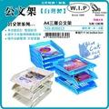 【藍貓BlueCat】【W.I.P】BH853A4三層公文架◎附鐵支架◎顏色:黑.米.水藍