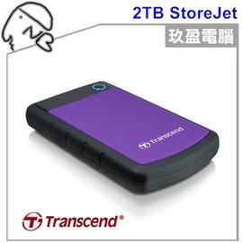 ~超級殺~   2.5吋 創見 2TB StoreJet 硬碟  TS2TSJ25H3P  USB3.0 隨身硬碟 外接式硬碟 行動硬碟 強悍抗震 防震硬碟 防