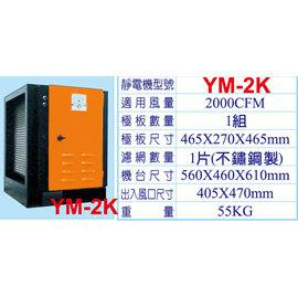 YM-2K,優美,靜電油煙處理機,二手中古靜電機買賣維修,靜電除油煙機,安裝保養清洗修理,油煙處理,油煙處理機,油煙處理設備,