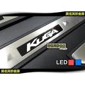 KS005 莫名其妙倉庫【LED迎賓】2013 Ford 福特 The All New KUGA 配件LED迎賓踏板(黑