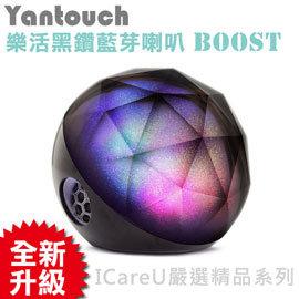【Yantouch】炫彩藍芽喇叭 黑鑽Plus 音效升級版 (內建電池)