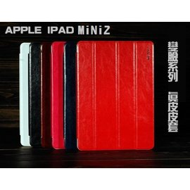 COOYA 酷雅 變臉系列 Apple iPad mini mini2 mini3 雙面雙