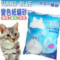 📣此商品48小時內快速出貨🚀》Kit》TURNS BLUE會變色紙貓砂7L (使用後會呈現藍色)