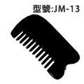 ~婕迪化妝品~型號:JM13 頭部刮痧板