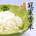 [精米屋] 精選 神農獎冠軍 香米 2公斤 5包 美味 れゆウ (活動 免運費)