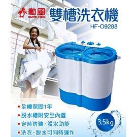 勳風 3.5Kg 迷你 雙槽 洗衣機  柔洗機 小物清洗機 脫水機~ 一年 HF~O9288