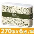 優活 捲筒衛生紙270節x6捲x10串/箱