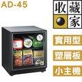 收藏家輕巧型可控濕電子防潮箱AD-45