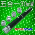 NOVASTAR-NS300G 5IN1滿天星80mW綠光雷射筆