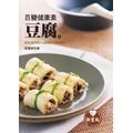 百變健康素豆腐(新裝版)