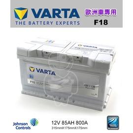 ~行動電瓶家~德國銀合金VARTA華達〈F18 85AH〉德國 電池 德國電瓶~汽車電瓶電池