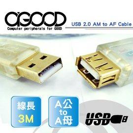 ~A~GOOD~USB2.0 A公轉A母 3米 轉接線