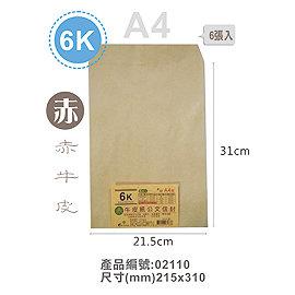 巨匠文具--02110--[6K/ A4](5號)赤牛皮紙公文信封/ 牛皮袋(6張入)--/ 條碼:4712922031838/ B15-3