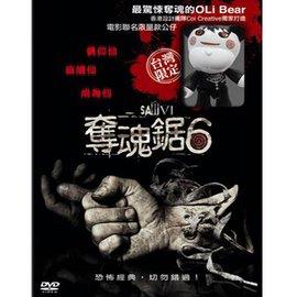 PChome Online 商店街- PChome 24h購物- 奪魂鋸6 限量公仔版DVD