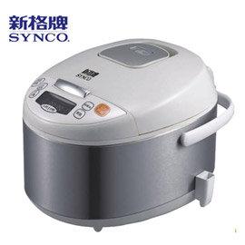 【新格牌】微電腦陶瓷厚釜電子鍋10人份 SRC-1095C