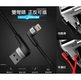 【XUNDD-品】Golf系列 Type-C/ Apple Lightning L型 雙面USB傳輸充電線/ 傳輸線1.2m