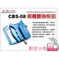 數位小兔【JUSINO CBS-08 相機腰掛快扣】快速 簡單 安全 腰掛 快扣 快槍手 快槍俠 Spider Capture Pro HADSAN
