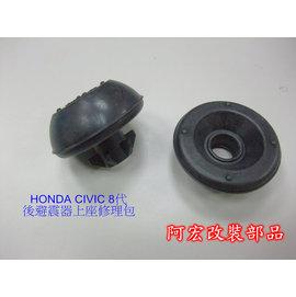 阿宏改裝部品 HONDA CIVIC 8代 K12 後上座 修理包