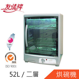歲末加碼限量1台友情殺菌烘碗機(PF-3853)