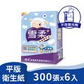 雪柔 金優質平版衛生紙300張X6包/串