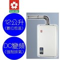 小阿姨居家生活館 ~ 櫻花牌 SH-1251 12公升 室內強排恆溫熱水器