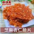 芝麻杏仁脆片  (85g)   ★ 超薄片、滿滿杏仁和芝麻香