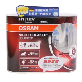 OSRAM 極地星鑽 Night Breaker UNLIMITED 公司貨(H1/H4/H7)汽車燈泡