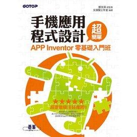 手機應用程式 超簡單:APP Inventor零基礎入門班(附新手入門影音教學/範例)