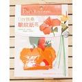 扶桑皺紋紙花-橙花 四季紙品 •ML033-2•DIY手作