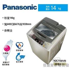 【佳麗寶】-留言享加碼折扣(Panasonic國際牌)超強淨洗衣機-14kg【NA-158VB】