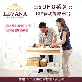 ✿蟲寶寶✿【LEVANA】SOHO系列 多功能尿布台 有輪子方便移動 (附防水軟墊)