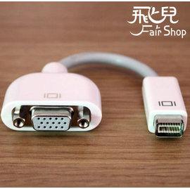 【飛兒】mac Mini-DVI 轉 VGA Adapter 螢幕轉接線  minidvi